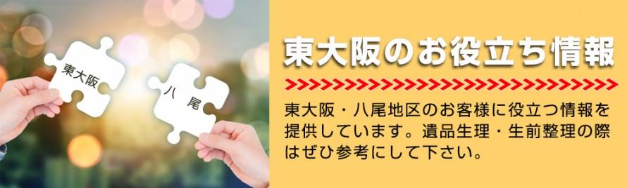 東大阪お役立ちリンク看板