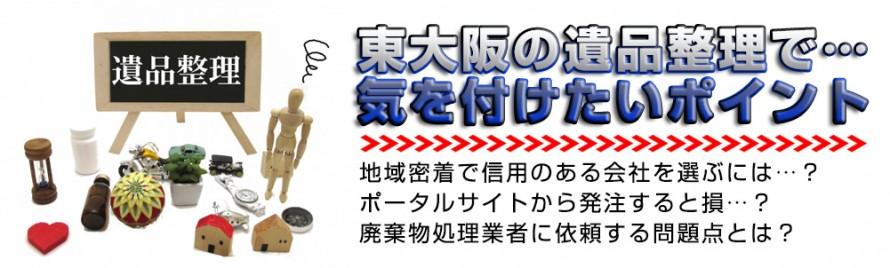 東大阪遺品生理ポイント