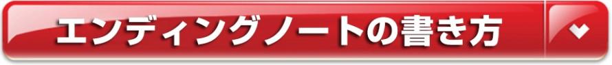 赤バー(エンディングノートの書き方)
